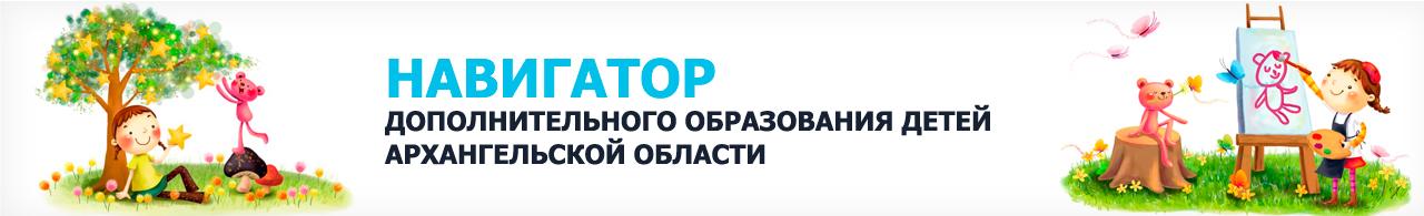 Навигатор дополнительного образования детей Архангельской области