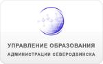 Управление образования Администрации Северодвинска